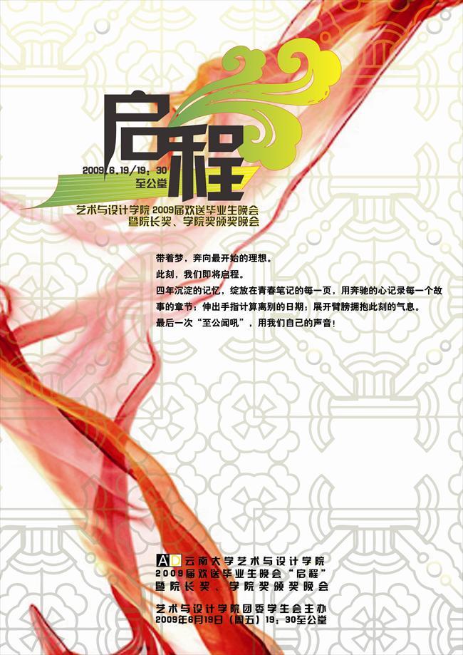青协招新海报手绘